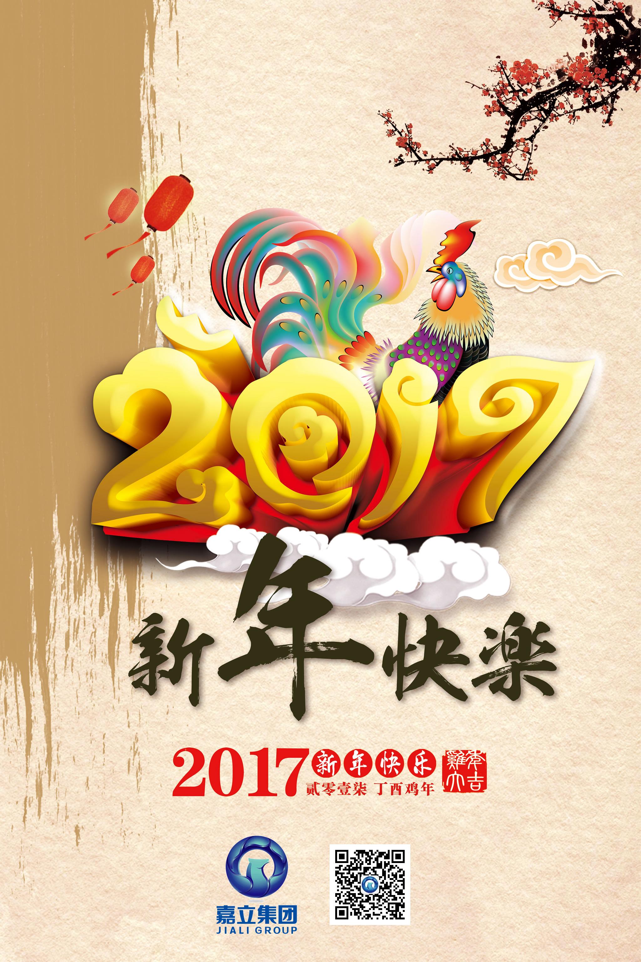 祝嘉立所有朋友新年快乐!